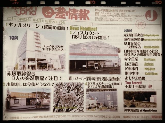 nippoh joho 2014年4月10日号VOL793「ホテルメリージュ延岡の動向!」、「ディスカウントあけぼのが閉店!」、「小僧寿しは今後どうなる?」他