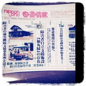 nippoh joho 2014年5月25日号VOL796「障害者の就労継続支援事業所とは?障害者自立支援施設「福丸縁」の存在」他
