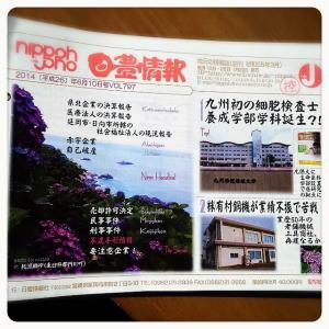 nippoh joho 2014年6月10日号VOL797「九州初の細胞検査士養成学部学科誕生?!」他