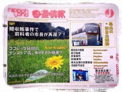 nippoh joho 2014年7月25日号VOL800「贈収賄事件で前科者の市長が再選?」、「ココレッタ延岡のインストア店、?HEBが破産」他