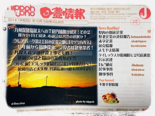 nippoh joho 2014年10月10日号VOL805「九州保健福祉大への7億円補助が可決!その2!僅か1か月で可決、市議会は苦渋の選択か?」、「九保大新学部建設工事でも噂!」他