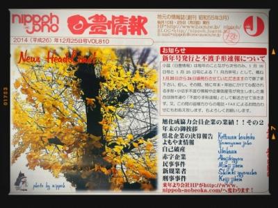 nippoh joho 2014年12月25日号VOL810「新年号発行と不渡手形速報について」、「旭化成協力会員企業の業績!その2」他