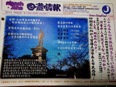 nippoh joho 平成28(2016)年10月10日号VOL851「四期目に向かう首藤正治市長と市民感情!」他