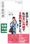 『告白します。私は夫に内緒で2億円稼ぎました。』『社長の教科書』2冊セット