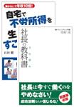 『社長の教科書』『自宅で不労所得を生み出すすごい仕掛け』2冊セット