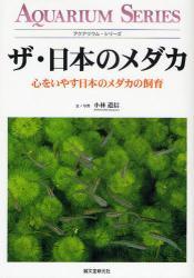 ザ・日本のメダカ 心をいやす日本のメダカの飼育