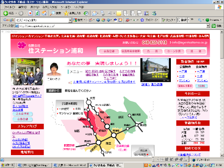 blog 不動産業戦略e review 編集長 不動産ブログ日記