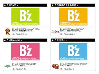 B'zカード