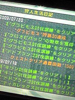 090720_0747~02.JPG