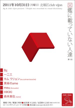 zukan_flyer.jpg
