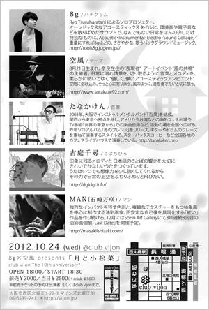 tsukikoma_ura.jpg