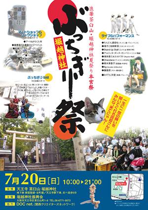 b_matsuri2014.jpg