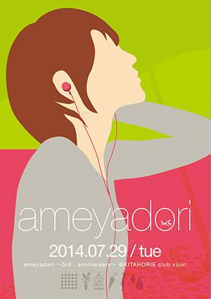 20140729_ameyadori.jpg