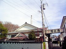 清水湯(東京都内にあります)