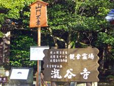 正門前に掲げられた『山門不幸』の看板