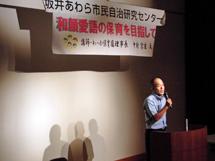 講演を行う中村理事長