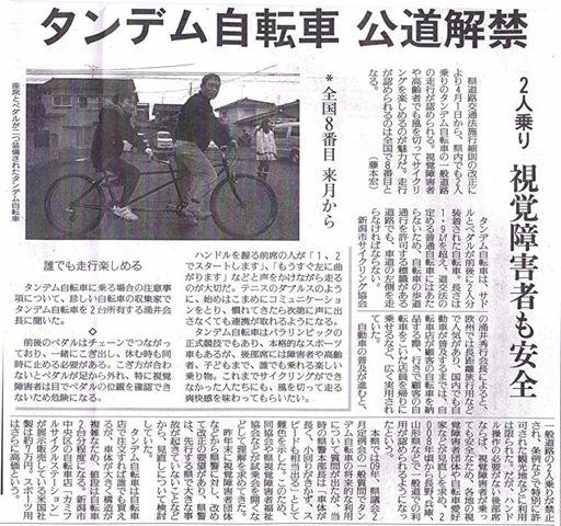 読売新聞タンデム