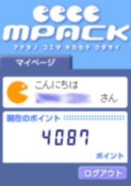 エムパックのアンケートポイント!