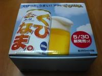 ビール当選!