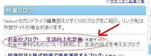 Yahoo!セカンドライフ特選ブログ