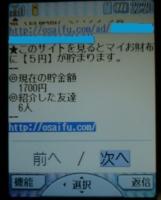 お財布メール(携帯メール)