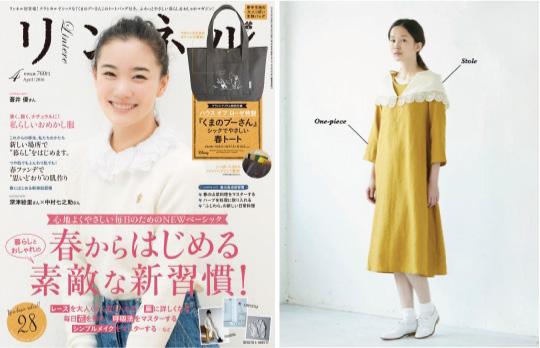 ed8d041614cfb 宝島社『リンネル』 年 月号「着る人をきれいに見せる手作り服」