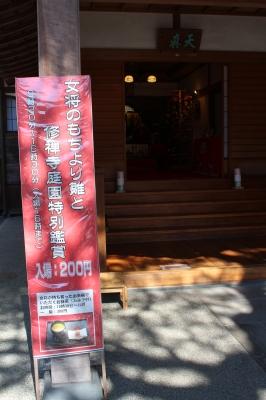 女将のもちより雛と修禅寺庭園特別観賞tags[静岡県]