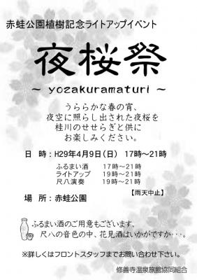 夜桜祭tags[静岡県]