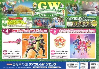 GW サイクルカーニバルtags[静岡県]