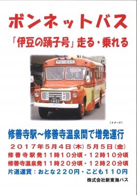 ボンネットバス 増発運行決定!tags[静岡県]