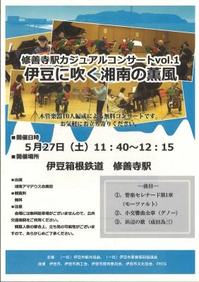 伊豆箱根鉄道修善寺駅カジュアルコンサートtags[静岡県]