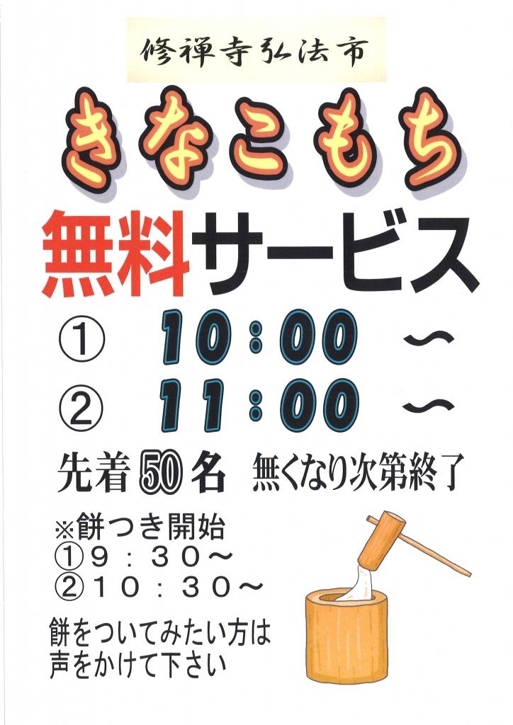 きなこ餅.jpg