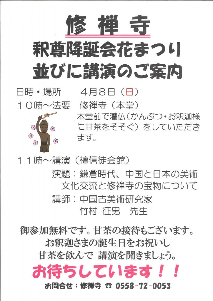 修禅寺花まつり.jpg