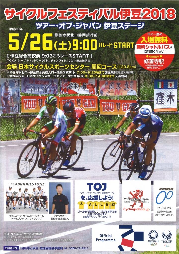 サイクルフェスティバル.jpg