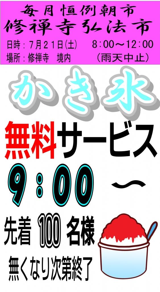 弘法市かき氷.jpg