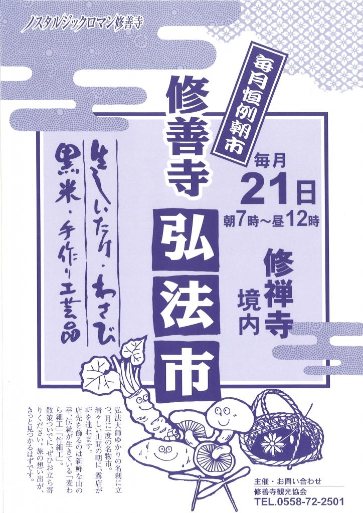 弘法市パンフレット.jpg