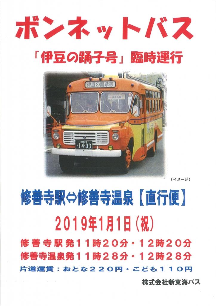 2018.12.31ボンネットバス.jpg