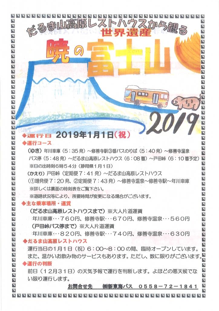2018.12.31初日の出バス.jpg