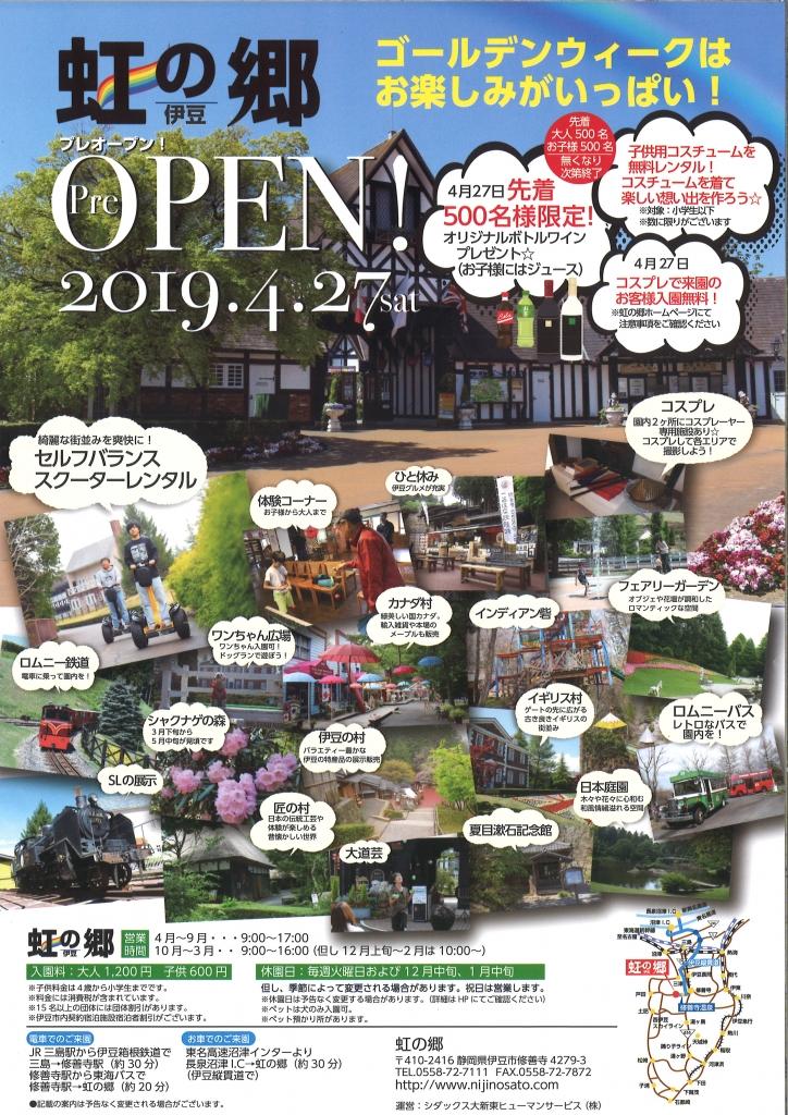 """""""虹の郷""""プレオープン!"""