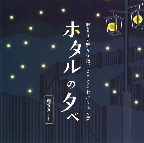 2018ほたるの夕べ鑑賞ガイド表トリミング_R.jpg
