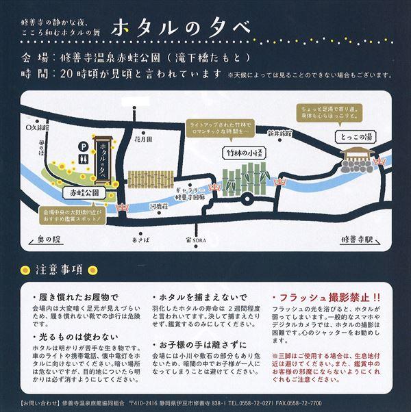 2018ほたるの夕べ鑑賞ガイド裏トリミング_R.jpg
