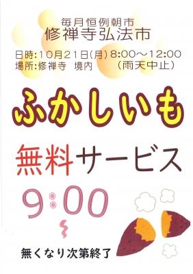 弘法市のお知らせ & 独鈷の湯の幕復活