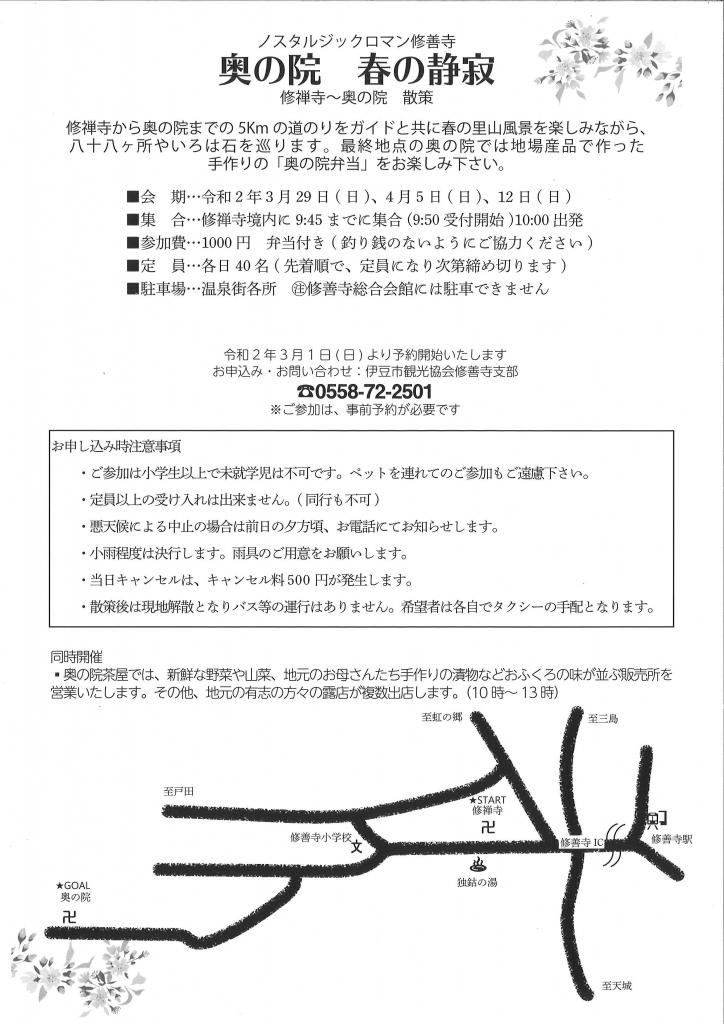 2020.春の静寂(裏).jpg