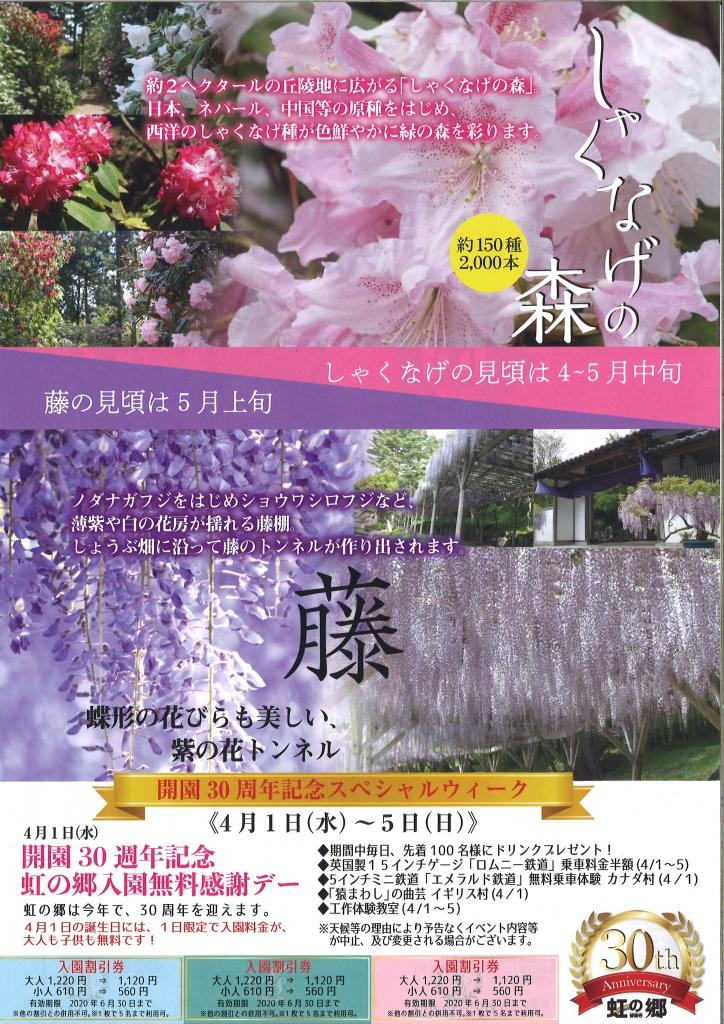 2020 虹の郷 シャクナゲ・藤.jpg