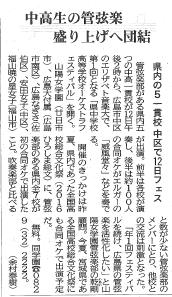 管弦楽部新聞.png