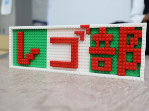 レゴでレゴ部.jpg
