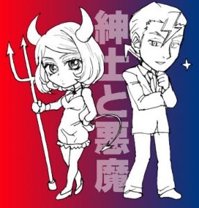 紳士と悪魔