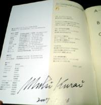 クライムキのLaLaLaロックミシンの基礎2 サインつき