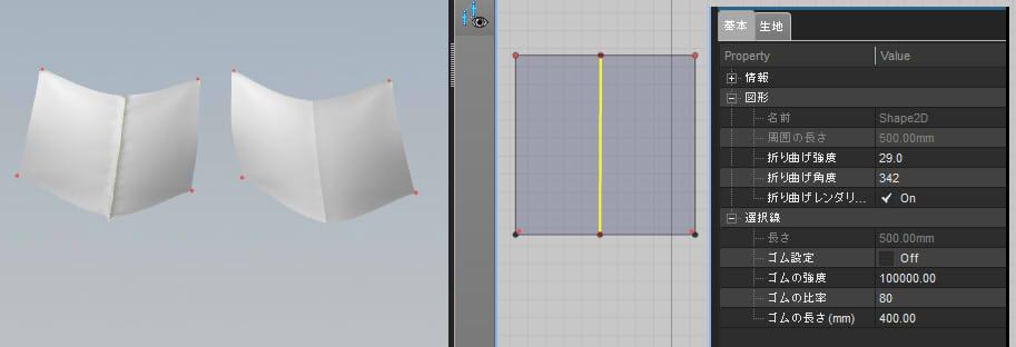 3DCG折り目
