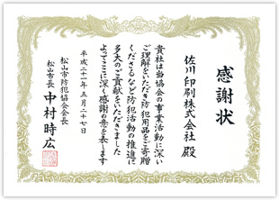 20090526_地域安全(防犯)功労者